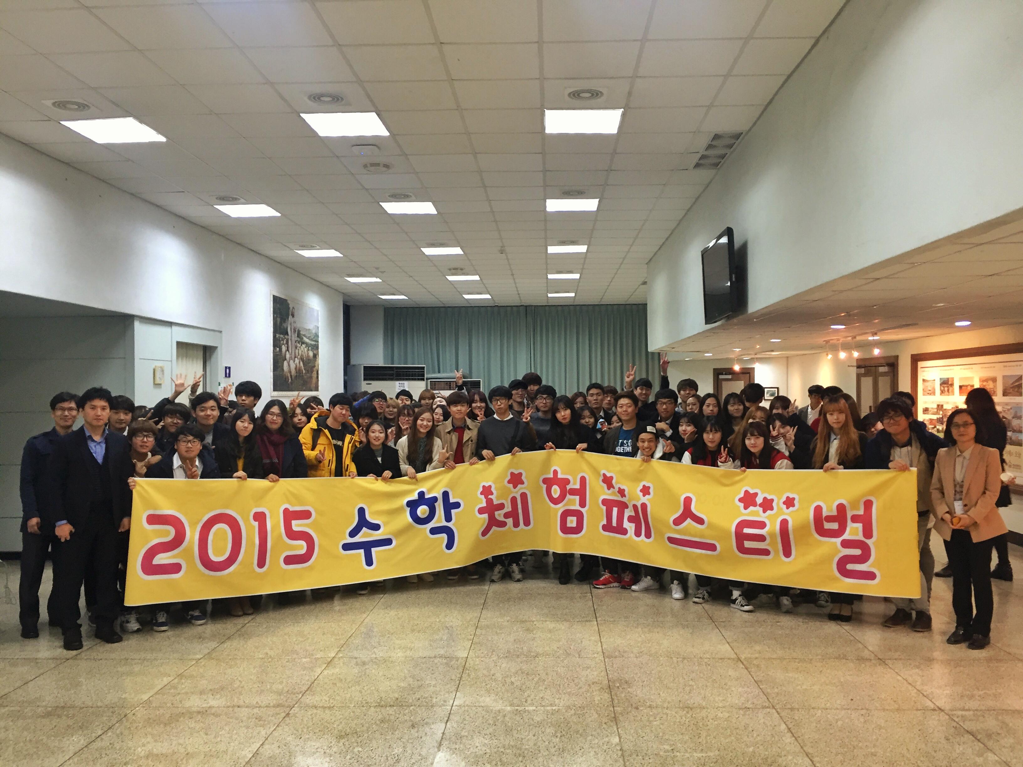 2015 수학체험페스티벌