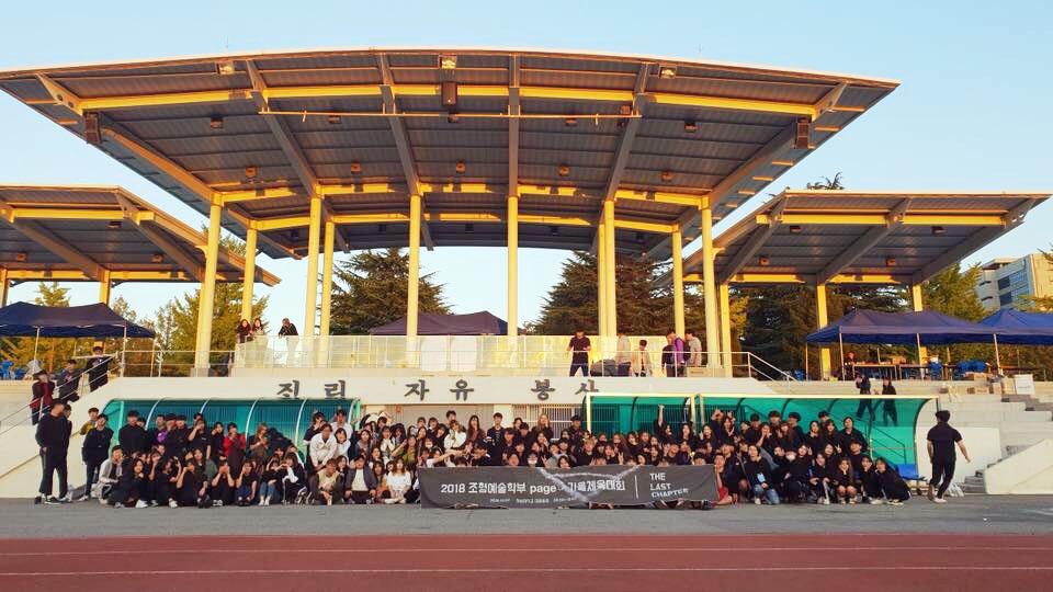 조형예술학부 체육대회