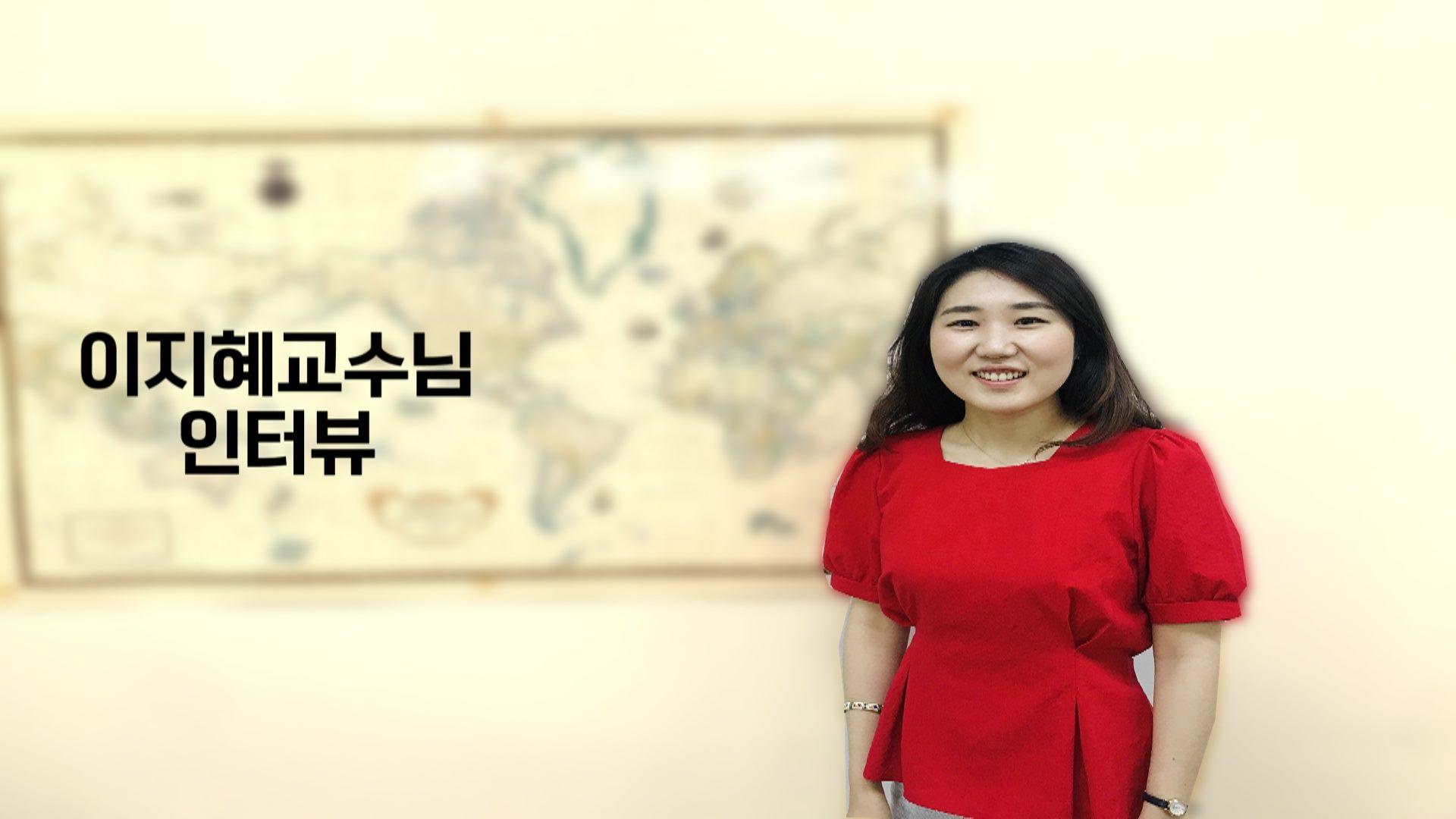 2019년 신임교수 이지혜교수...
