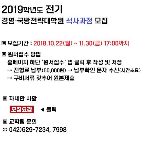 2019-전기 정시모집